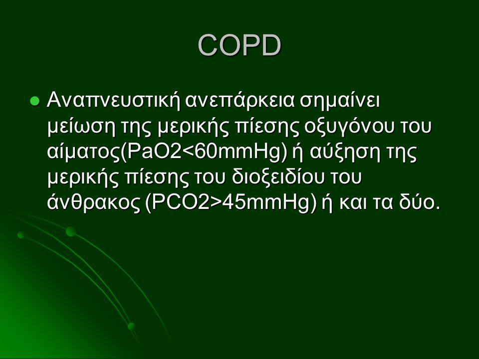 COPD Αναπνευστική ανεπάρκεια σημαίνει μείωση της μερικής πίεσης οξυγόνου του αίματος(PaO2 45mmHg) ή και τα δύο. Αναπνευστική ανεπάρκεια σημαίνει μείωσ