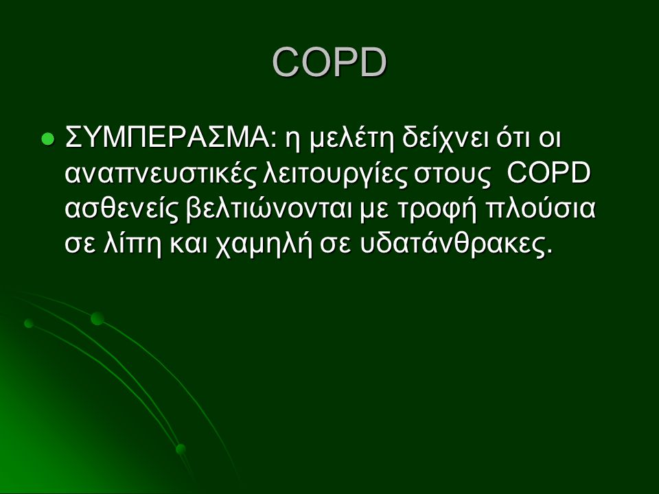 COPD ΣΥΜΠΕΡΑΣΜΑ: η μελέτη δείχνει ότι οι αναπνευστικές λειτουργίες στους COPD ασθενείς βελτιώνονται με τροφή πλούσια σε λίπη και χαμηλή σε υδατάνθρακε