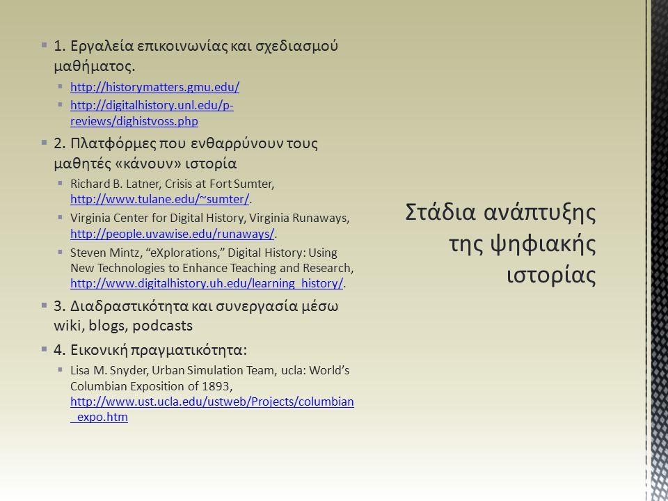  1. Εργαλεία επικοινωνίας και σχεδιασμού μαθήματος.  http://historymatters.gmu.edu/ http://historymatters.gmu.edu/  http://digitalhistory.unl.edu/p