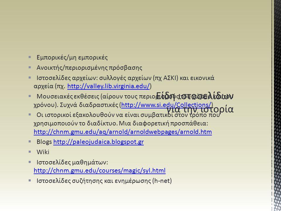  Εμπορικές/μη εμπορικές  Ανοικτής/περιορισμένης πρόσβασης  Ιστοσελίδες αρχείων: συλλογές αρχείων (πχ ΑΣΚΙ) και εικονικά αρχεία (πχ. http://valley.l