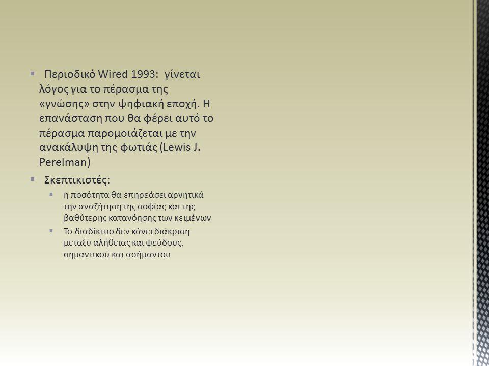  Περιοδικό Wired 1993: γίνεται λόγος για το πέρασμα της «γνώσης» στην ψηφιακή εποχή. Η επανάσταση που θα φέρει αυτό το πέρασμα παρομοιάζεται με την α