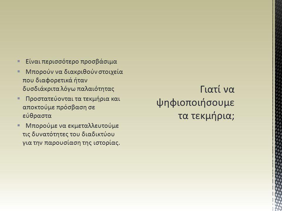  Ψηφιοποιημένες συλλογές ΕΛΙΑ: http://eliaserver.elia.org.gr/elia/site/content.php?sel=25 http://eliaserver.elia.org.gr/elia/site/content.php?sel=25  Αρχείο φωτογράφων ΕΛΙΑ: http://directoryofphotographers.elia.org.gr/ http://directoryofphotographers.elia.org.gr/  Πρακτικά της Βουλής: http://www.hellenicparliament.gr/Vouli-ton- Ellinon/I-Bibliothiki/Koinovouleftiki-Syllogi/Praktika- Synedriaseon/Praktika-Voulis-1910-1935/http://www.hellenicparliament.gr/Vouli-ton- Ellinon/I-Bibliothiki/Koinovouleftiki-Syllogi/Praktika- Synedriaseon/Praktika-Voulis-1910-1935/  Ψηφιοποιημένα τεκμήρια από τη Βικελαία Βιβλιοθήκη: http://www.heraklion.gr/vikelaia/index_gr.html http://www.heraklion.gr/vikelaia/index_gr.html  Ο παράνομος τύπος στις συλλογές των ΑΣΚΙ: http://62.103.28.111/paranomos/index.html http://62.103.28.111/paranomos/index.html  Ο «Πανδέκτης» του ΕΚΤ: http://pandektis.ekt.gr/pandektis/http://pandektis.ekt.gr/pandektis/  Μαρτυρίες προσφύγων Αττικής: http://www.genealogies.gr/pep/attiki/pepat/pages/g_form_list_sour ces_popup.php?init=1&offset=0 http://www.genealogies.gr/pep/attiki/pepat/pages/g_form_list_sour ces_popup.php?init=1&offset=0  Μακεδονίας:http://www.genealogies.gr/IME_genealogy/pep/pages/ g_form_list_sources_popup.php?init=1&offset=0http://www.genealogies.gr/IME_genealogy/pep/pages/ g_form_list_sources_popup.php?init=1&offset=0  Εθνικό οπτικοακουστικό αρχείο: Επίκαιρα: http://mam.avarchive.gr/portal/ http://mam.avarchive.gr/portal/