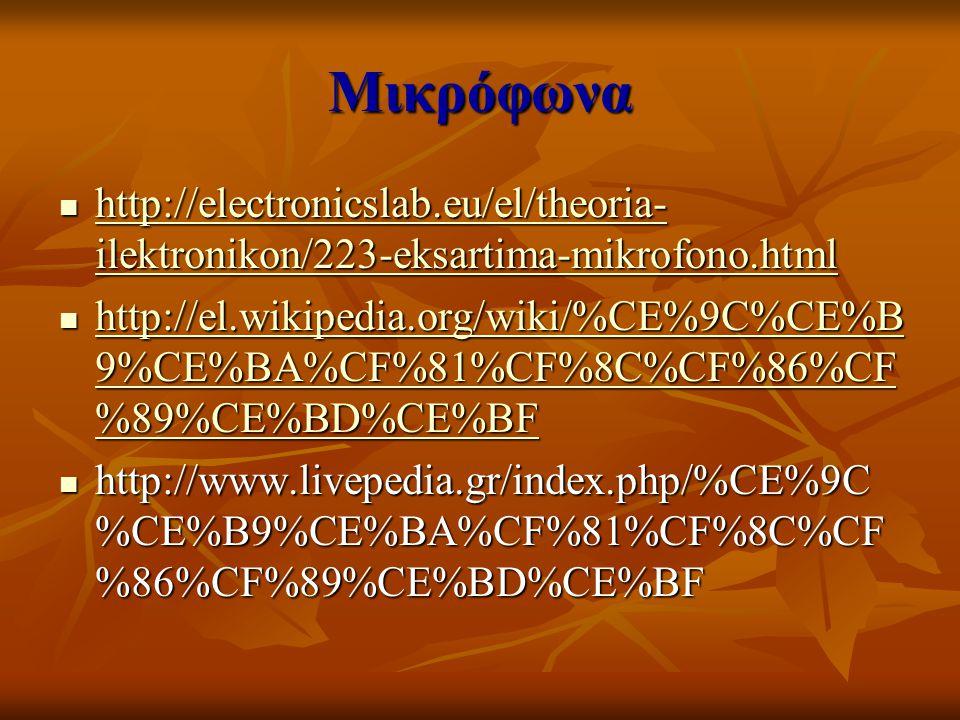 Μικρόφωνα http://electronicslab.eu/el/theoria- ilektronikon/223-eksartima-mikrofono.html http://electronicslab.eu/el/theoria- ilektronikon/223-eksartima-mikrofono.html http://electronicslab.eu/el/theoria- ilektronikon/223-eksartima-mikrofono.html http://electronicslab.eu/el/theoria- ilektronikon/223-eksartima-mikrofono.html http://el.wikipedia.org/wiki/%CE%9C%CE%B 9%CE%BA%CF%81%CF%8C%CF%86%CF %89%CE%BD%CE%BF http://el.wikipedia.org/wiki/%CE%9C%CE%B 9%CE%BA%CF%81%CF%8C%CF%86%CF %89%CE%BD%CE%BF http://el.wikipedia.org/wiki/%CE%9C%CE%B 9%CE%BA%CF%81%CF%8C%CF%86%CF %89%CE%BD%CE%BF http://el.wikipedia.org/wiki/%CE%9C%CE%B 9%CE%BA%CF%81%CF%8C%CF%86%CF %89%CE%BD%CE%BF http://www.livepedia.gr/index.php/%CE%9C %CE%B9%CE%BA%CF%81%CF%8C%CF %86%CF%89%CE%BD%CE%BF http://www.livepedia.gr/index.php/%CE%9C %CE%B9%CE%BA%CF%81%CF%8C%CF %86%CF%89%CE%BD%CE%BF