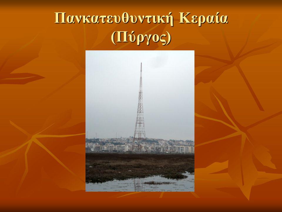 Πανκατευθυντική Κεραία (Πύργος)