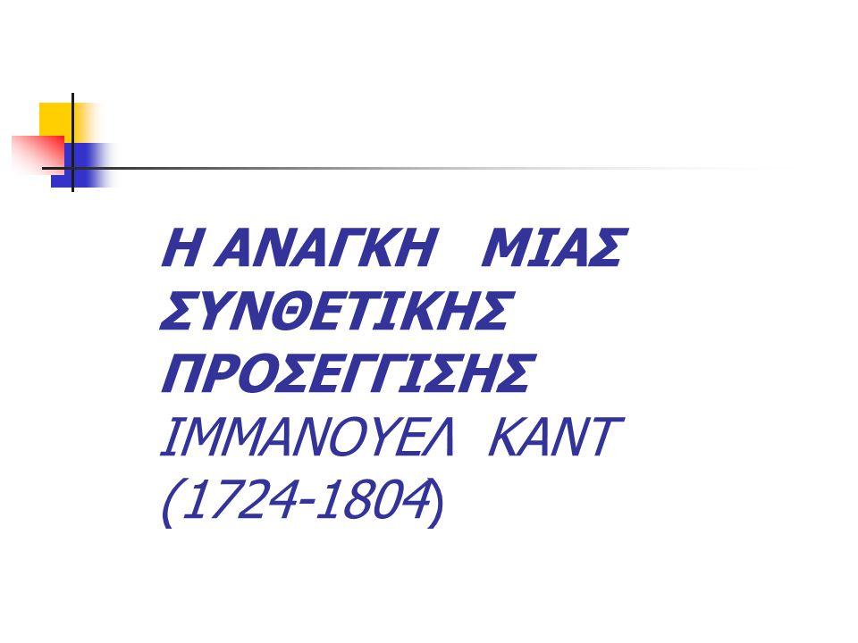 Η ΑΝΑΓΚΗ ΜΙΑΣ ΣΥΝΘΕΤΙΚΗΣ ΠΡΟΣΕΓΓΙΣΗΣ ΙΜΜΑΝΟΥΕΛ KANT (1724-1804)