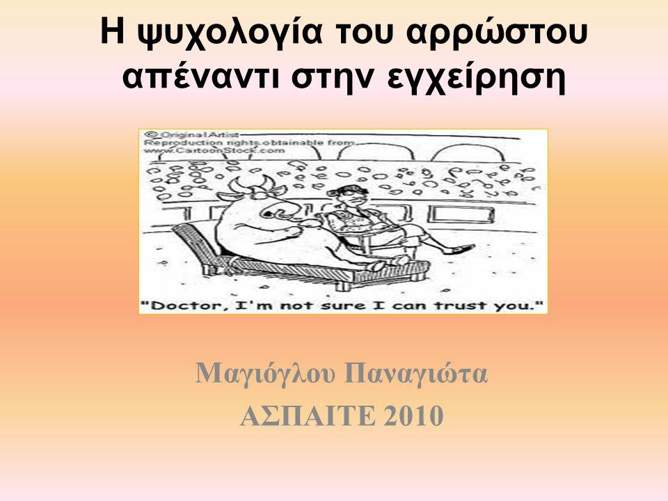 H ψυχολογία του αρρώστου απέναντι στην εγχείρηση Μαγιόγλου Παναγιώτα ΑΣΠΑΙΤΕ 2010