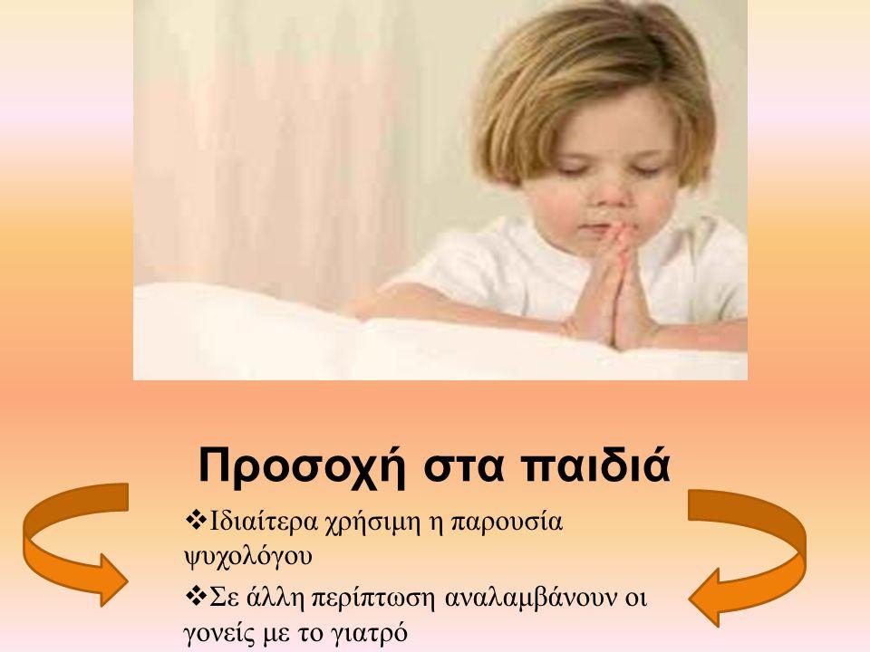 Προσοχή στα παιδιά  Ιδιαίτερα χρήσιμη η παρουσία ψυχολόγου  Σε άλλη περίπτωση αναλαμβάνουν οι γονείς με το γιατρό