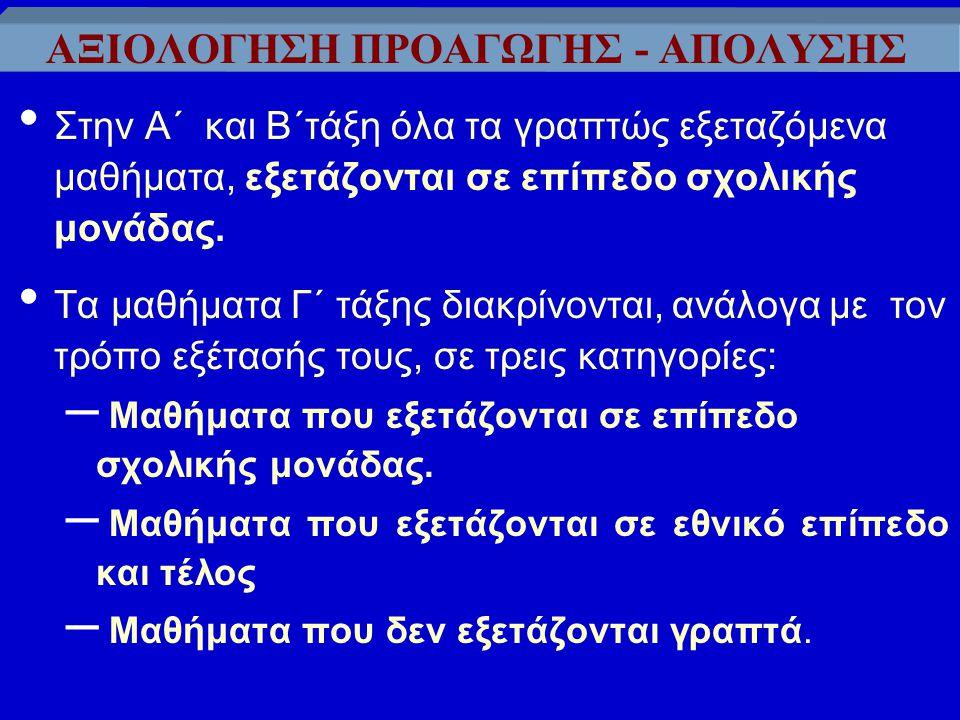 Υποχρεωτική για την Α΄ τάξη στα μαθήματα: Ελληνικά (Αρχαία, Νέα), Μαθηματικά, Φυσική, Χημεία και Ξένες γλώσσες. Προαιρετική για την Β΄ και Γ΄ τάξη. Σκ