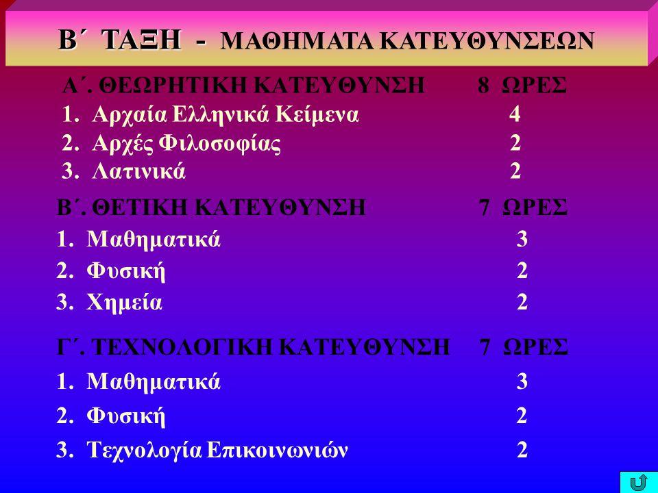 Α΄.ΘΕΩΡΗΤΙΚΗ ΚΑΤΕΥΘΥΝΣΗ 8 ΩΡΕΣ 1. Αρχαία Ελληνικά Κείμενα 4 2.