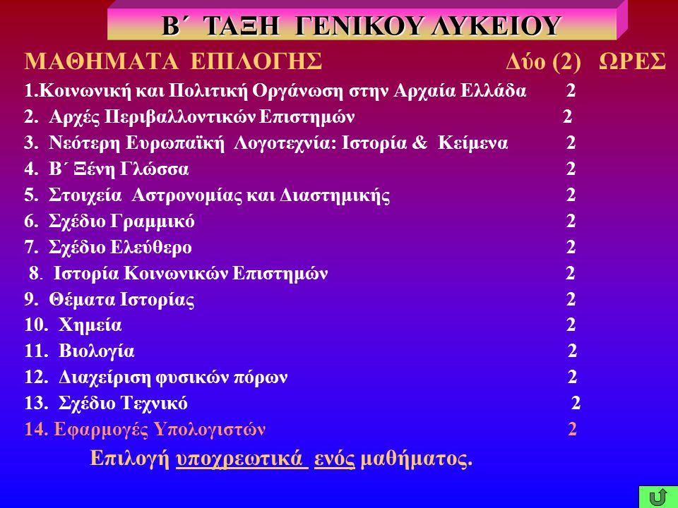 ΜΑΘΗΜΑΤΑ ΕΠΙΛΟΓΗΣ Δύο (2) ΩΡΕΣ 1.Κοινωνική και Πολιτική Οργάνωση στην Αρχαία Ελλάδα2 2.