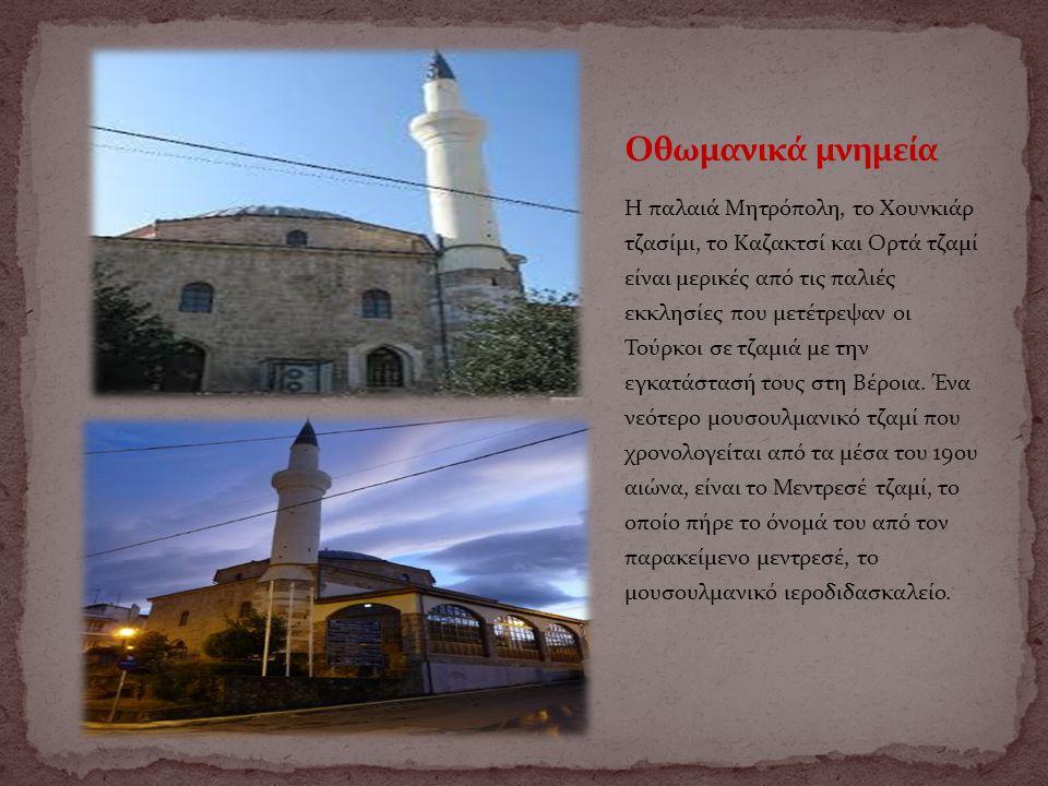 Η παλαιά Μητρόπολη, το Χουνκιάρ τζασίμι, το Καζακτσί και Ορτά τζαμί είναι μερικές από τις παλιές εκκλησίες που μετέτρεψαν οι Τούρκοι σε τζαμιά με την