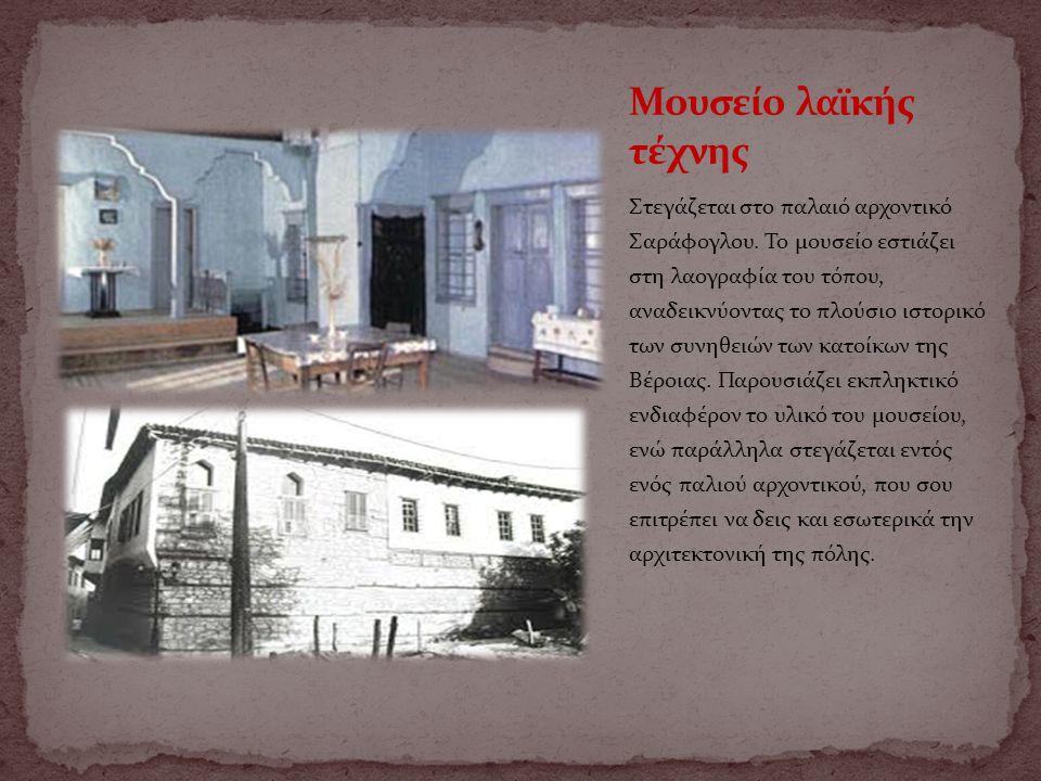Στεγάζεται στο παλαιό αρχοντικό Σαράφογλου. Το μουσείο εστιάζει στη λαογραφία του τόπου, αναδεικνύοντας το πλούσιο ιστορικό των συνηθειών των κατοίκων