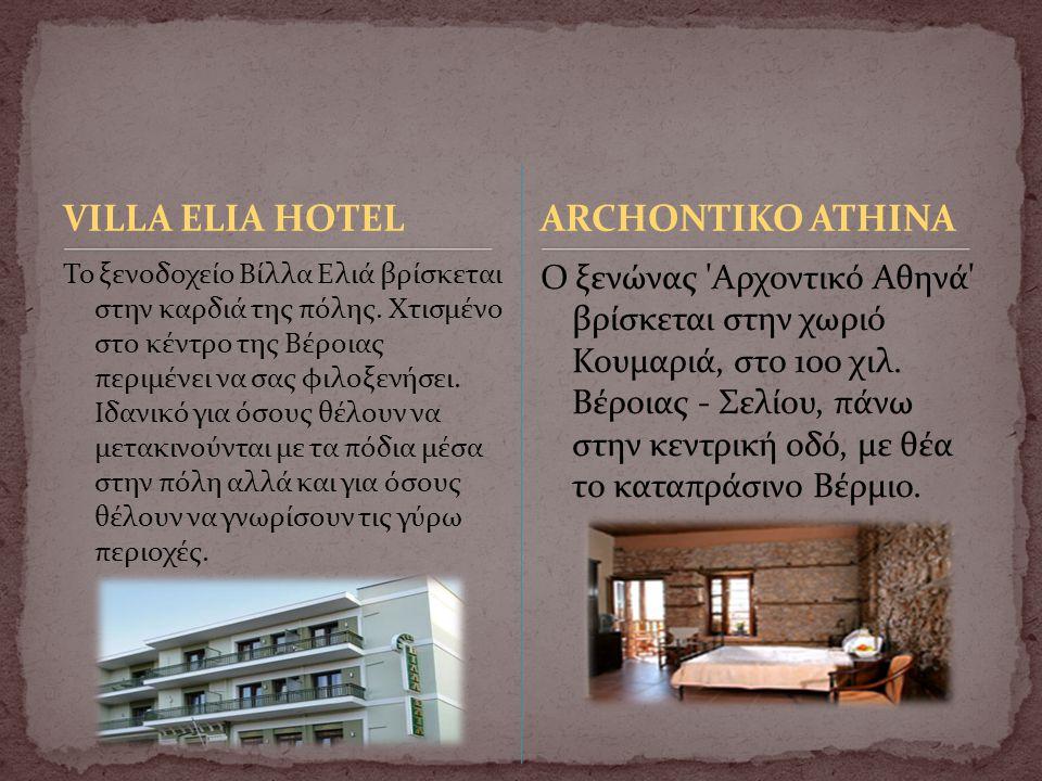 VILLA ELIA HOTEL Το ξενοδοχείο Βίλλα Ελιά βρίσκεται στην καρδιά της πόλης. Χτισμένο στο κέντρο της Βέροιας περιμένει να σας φιλοξενήσει. Ιδανικό για ό