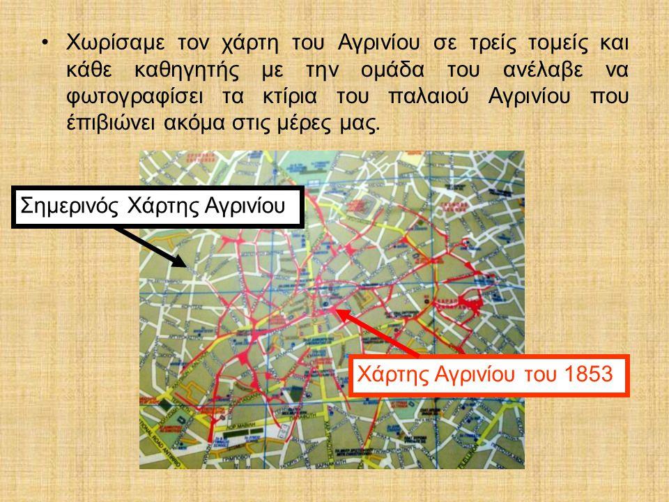 Σημερινός Χάρτης Αγρινίου Χάρτης Αγρινίου του 1853 Χωρίσαμε τον χάρτη του Αγρινίου σε τρείς τομείς και κάθε καθηγητής με την ομάδα του ανέλαβε να φωτογραφίσει τα κτίρια του παλαιού Αγρινίου που έπιβιώνει ακόμα στις μέρες μας.