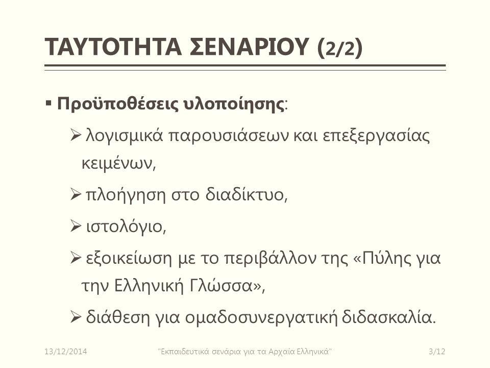 ΤΑΥΤΟΤΗΤΑ ΣΕΝΑΡΙΟΥ ( 2/2 )  Προϋποθέσεις υλοποίησης:  λογισμικά παρουσιάσεων και επεξεργασίας κειμένων,  πλοήγηση στο διαδίκτυο,  ιστολόγιο,  εξοικείωση με το περιβάλλον της «Πύλης για την Ελληνική Γλώσσα»,  διάθεση για ομαδοσυνεργατική διδασκαλία.