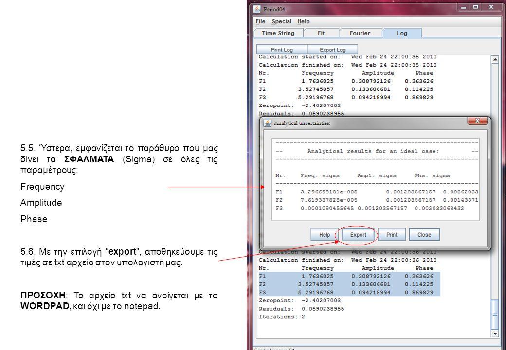 """5.5. Ύστερα, εμφανίζεται το παράθυρο που μας δίνει τα ΣΦΑΛΜΑΤΑ (Sigma) σε όλες τις παραμέτρους: Frequency Amplitude Phase 5.6. Με την επιλογή """"export"""""""