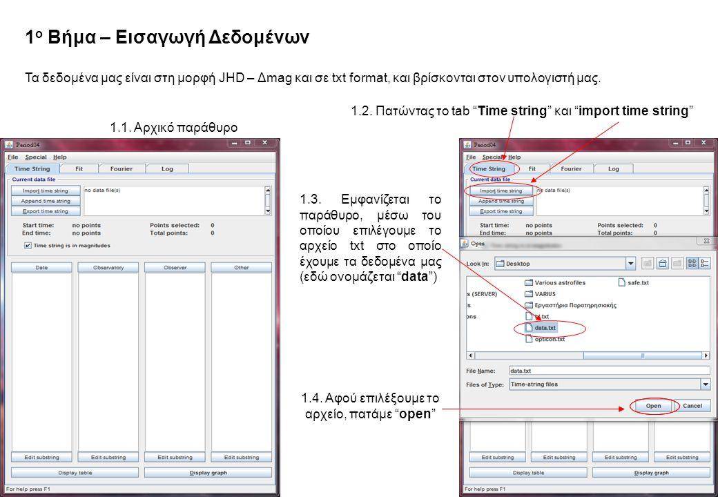 1 ο Βήμα – Εισαγωγή Δεδομένων Τα δεδομένα μας είναι στη μορφή JHD – Δmag και σε txt format, και βρίσκονται στον υπολογιστή μας.