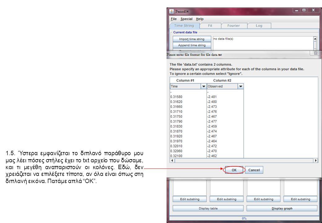 5 ο Βήμα – Αποθήκευση των τιμών των παραμέτρων Το πρόγραμμα έχει υπολογίσει όλες τις θεωρητικές συναρτήσεις Fourier.