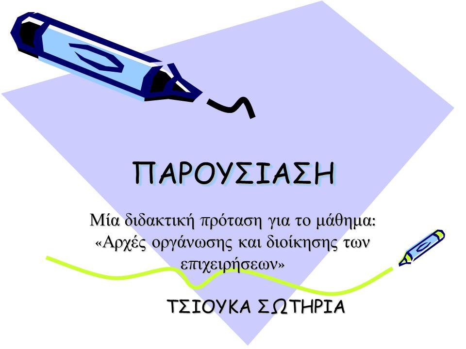 ΒΗΜΑ ΠΡΩΤΟ Οι μαθητές γνωρίζουν ότι σχεδόν καθημερινά θα εξετάζονται γραπτώς.