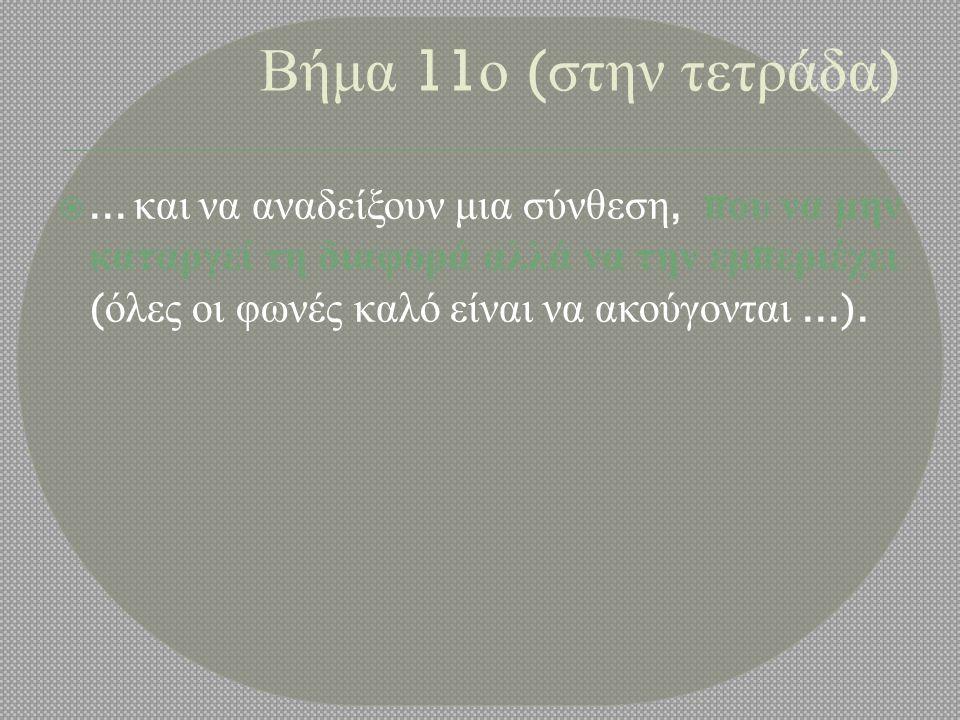 Βήμα 11 ο ( στην τετράδα ) ...