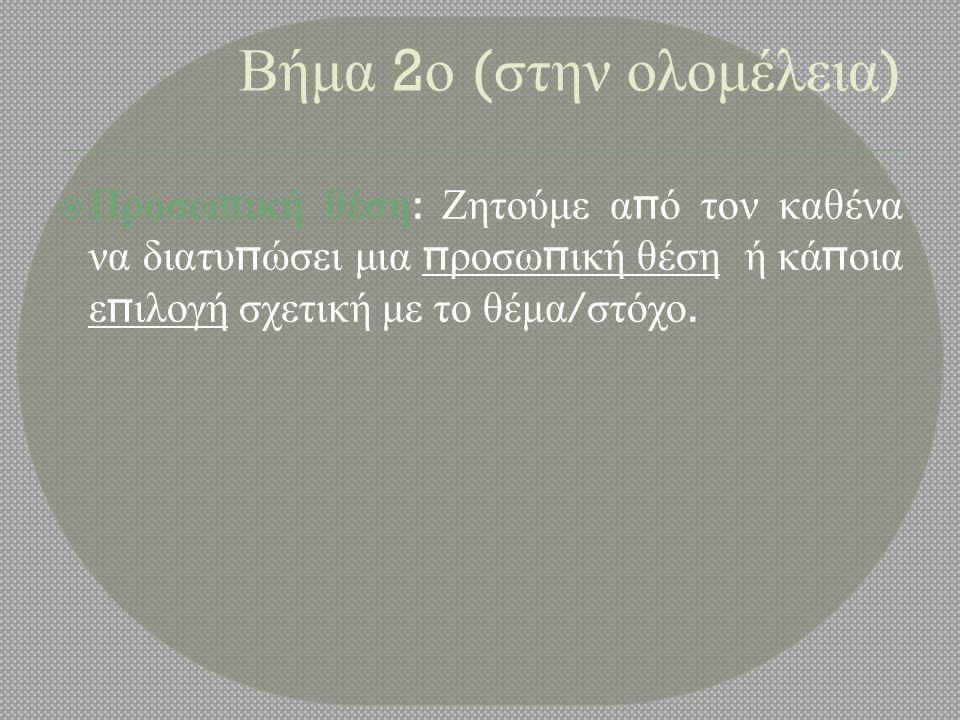 Βήμα 13 ο ( στην ολομέλεια και π άλι )  Καλλιεργείται το συνδέεσθαι σε ένα ανώτερο ε π ί π εδο – αυτό της ολομέλειας – διαμορφώνοντας τον ευρύτερο καμβά για την ανοχή μεγαλύτερης π ολυ π λοκότητας.