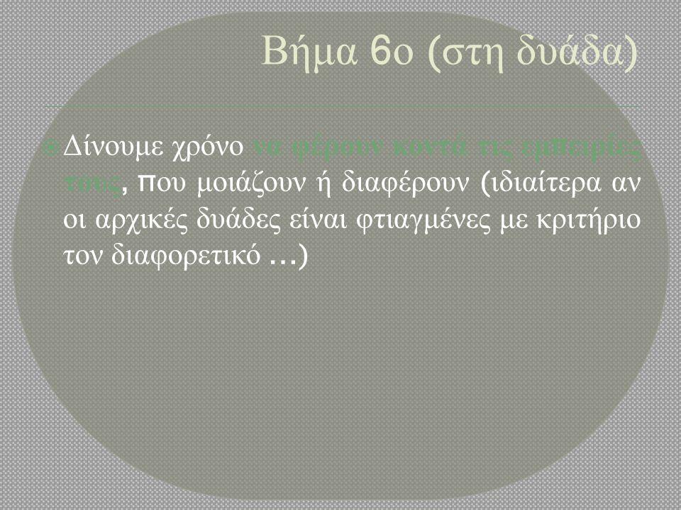 Βήμα 7 ο ( στην τετράδα ) ...