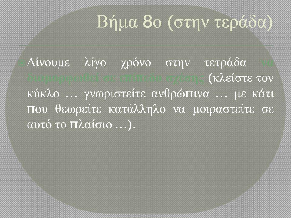 Βήμα 9 ο ( στην τετράδα ) ...