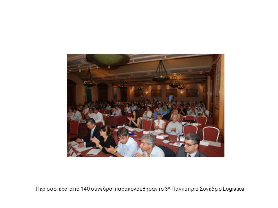 Περισσότεροι από 140 σύνεδροι παρακολούθησαν το 3 ο Παγκύπριο Συνέδριο Logistics