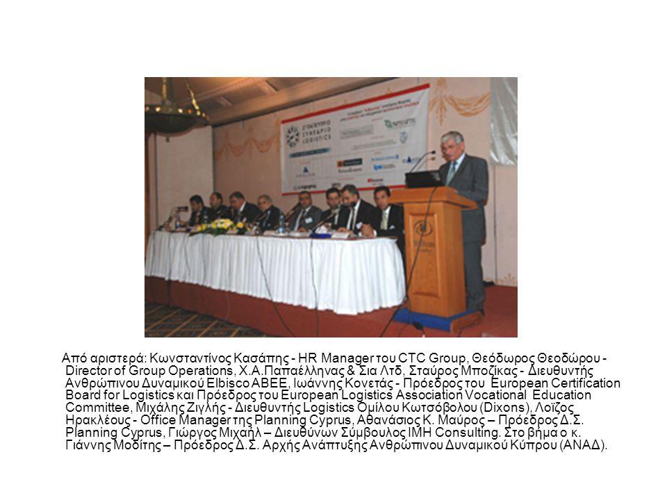 Από αριστερά: Ηλίας Σιαμαήλας - Προϊστάμενος Διαχείρισης Αποθηκών & Αποθεμάτων, Αρχή Τηλεπικοινωνιών Κύπρου (CYTA - ATHK), Χαράλαμπος Λιάπης - Διευθυντής Ανθρωπίνων Πόρων Oμίλου Folli – Follie, Θωμάς Αντωνίου - Senior Consultant Planning Cyprus Ltd, Αθανάσιος Κ.