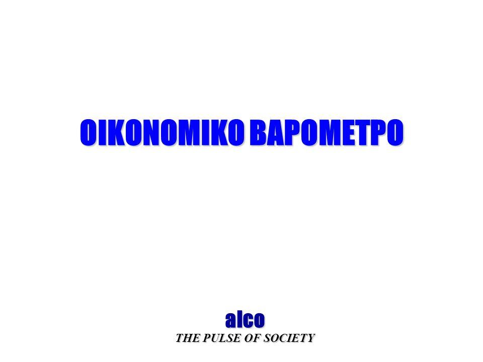 OIKONOMIKO ΒΑΡΟΜΕΤΡΟ OIKONOMIKO ΒΑΡΟΜΕΤΡΟ alco THE PULSE OF SOCIETY