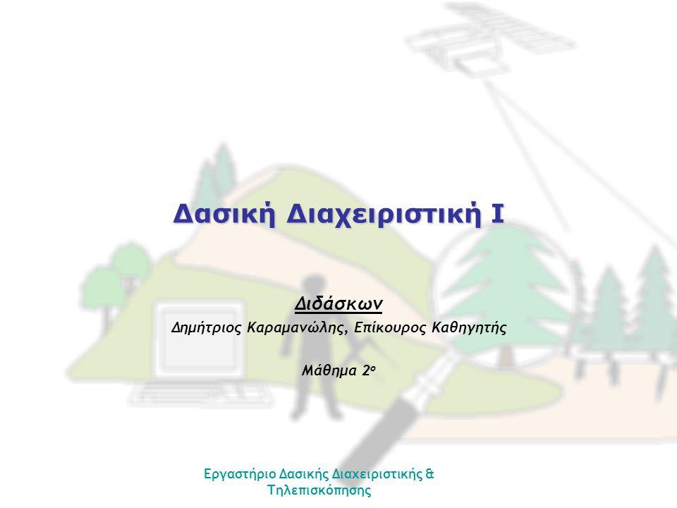Εργαστήριο Δασικής Διαχειριστικής & Τηλεπισκόπησης 2) Οι αντικειμενικοί σκοποί και στόχοι μπορεί να μην είναι εντελώς σαφείς και ξεκάθαροι ή μπορεί να αλλάζουν ανάλογα με τους χρήστες του οικοσυστήματος.