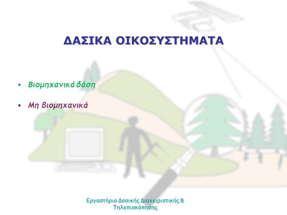 ΣΗΜΑΣΙΑ ΤΩΝ ΔΑΣΙΚΩΝ ΟΙΚ/ΜΑΤΩΝ α) Ξυλοπαραγωγή Μέτρα: 1) Προστασία και διατήρηση του οικο/ματος 2) Ικανοποίηση των αναγκών των δασόβιων και παραδασόβιων πλ.