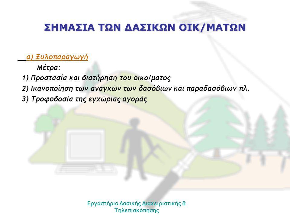 Εργαστήριο Δασικής Διαχειριστικής & Τηλεπισκόπησης 5) Οι αντικειμενικοί σκοποί και στόχοι της διαχείρισης ενός δασικού οικοσυστήματος σήμερα δεν είναι απλοί αλλά πολλαπλοί.