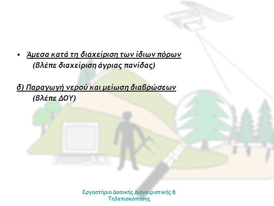 Εργαστήριο Δασικής Διαχειριστικής & Τηλεπισκόπησης - Τρίτο.