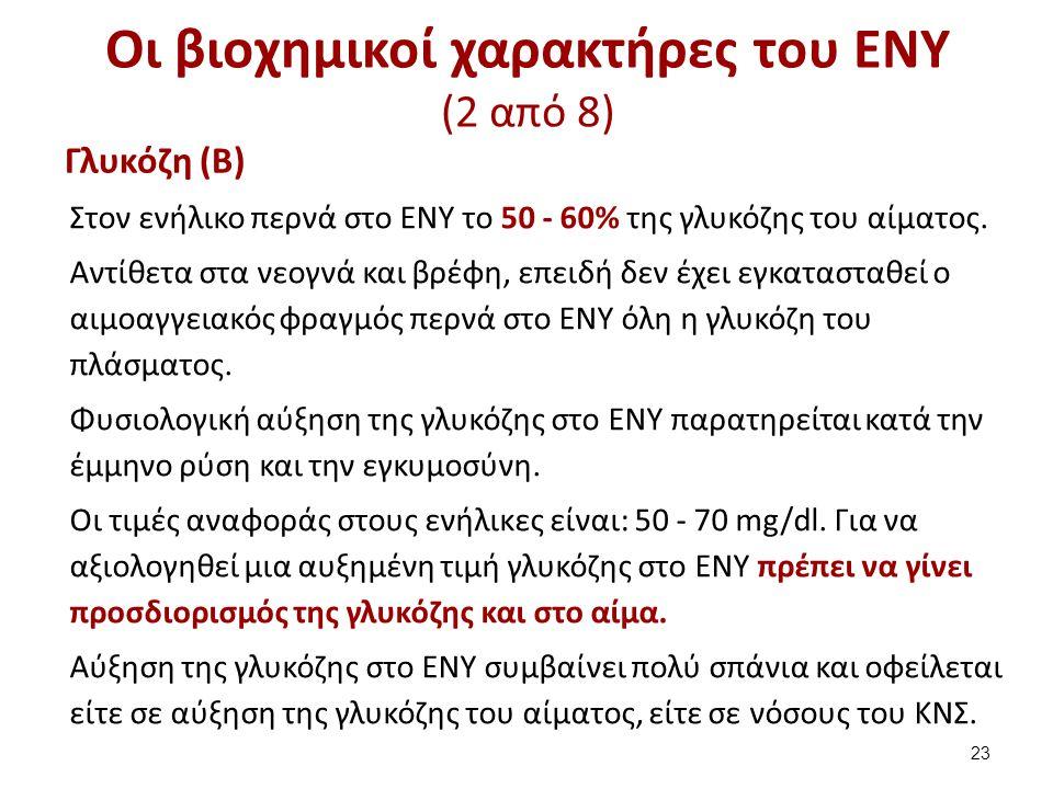 Οι βιοχημικοί χαρακτήρες του ΕΝΥ (2 από 8) Γλυκόζη (Β) Στον ενήλικο περνά στο ΕΝΥ το 50 - 60% της γλυκόζης του αίματος. Αντίθετα στα νεογνά και βρέφη,