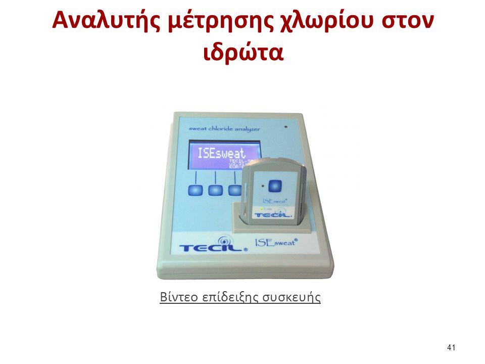 Αναλυτής μέτρησης χλωρίου στον ιδρώτα Βίντεο επίδειξης συσκευής 41