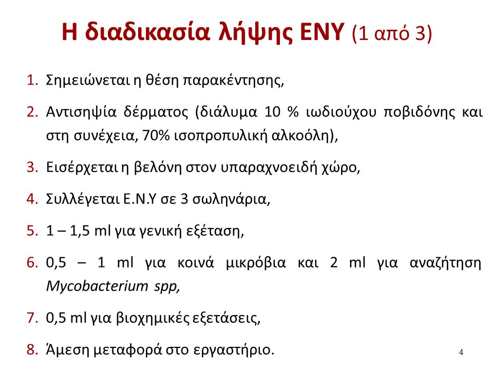 Παθολογικοί μικροσκοπικοί χαρακτήρες του ΕΝΥ (1 από 4) Πολυμορφοπύρηνα ουδετερόφιλα (μηνιγγιτιδόκοκκος, πνευμονιόκοκκος, αιμόφιλος, ιογενείς μηνιγγοεγκεφαλίτιδες, φυματιώδης μηνιγγίτιδα).