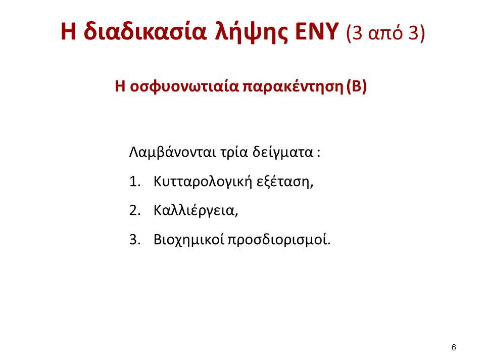 Η διαδικασία λήψης ΕΝΥ (3 από 3) Η οσφυονωτιαία παρακέντηση (Β) 6 Λαμβάνονται τρία δείγματα : 1.Kυτταρολογική εξέταση, 2.Kαλλιέργεια, 3.Bιοχημικοί προ