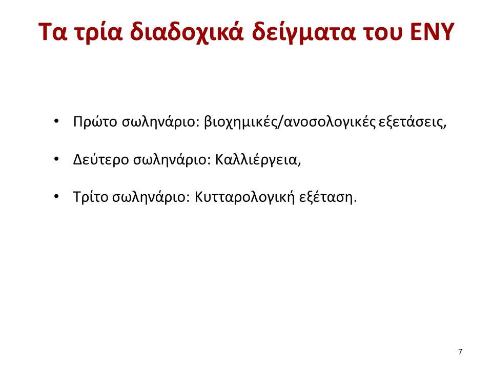 Παθολογικοί μικροσκοπικοί χαρακτήρες του ΕΝΥ (4 από 4) Πολυμορφοπύρηνο Λεμφοκύτταρο Ηωσινόφιλο 18 Εργαστήριο Βιολογικών Υγρών, Τμήμα Ιατρικών Εργαστηρίων, ΤΕΙ Αθηνών