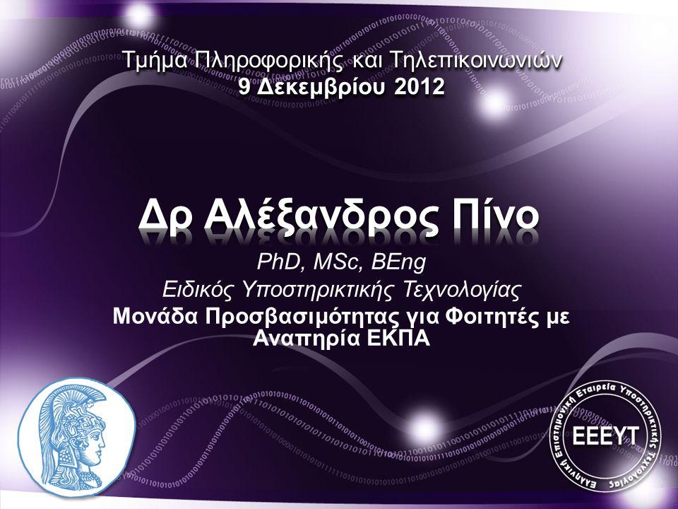 PhD, MSc, BEng Ειδικός Υποστηρικτικής Τεχνολογίας Μονάδα Προσβασιμότητας για Φοιτητές με Αναπηρία ΕΚΠΑ Τμήμα Πληροφορικής και Τηλεπικοινωνιών 9 Δεκεμβ