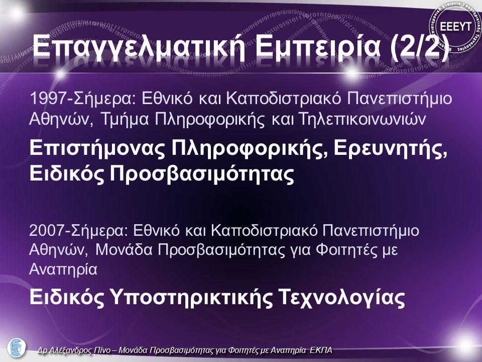 Δρ Αλέξανδρος Πίνο – Μονάδα Προσβασιμότητας για Φοιτητές με Αναπηρία ΕΚΠΑ 1997-Σήμερα: Εθνικό και Καποδιστριακό Πανεπιστήμιο Αθηνών, Τμήμα Πληροφορική