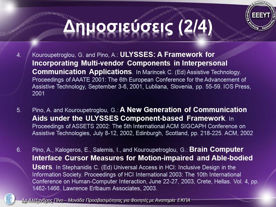 Δρ Αλέξανδρος Πίνο – Μονάδα Προσβασιμότητας για Φοιτητές με Αναπηρία ΕΚΠΑ 4.Kouroupetroglou, G. and Pino, A.: ULYSSES: A Framework for Incorporating M