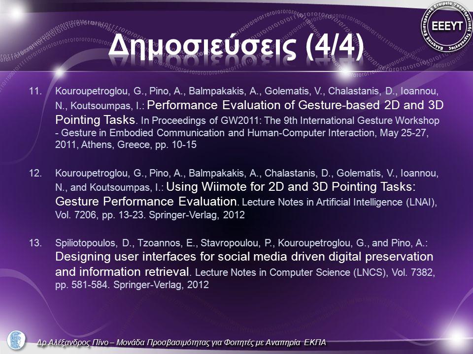 Δρ Αλέξανδρος Πίνο – Μονάδα Προσβασιμότητας για Φοιτητές με Αναπηρία ΕΚΠΑ 11.Kouroupetroglou, G., Pino, A., Balmpakakis, A., Golematis, V., Chalastani