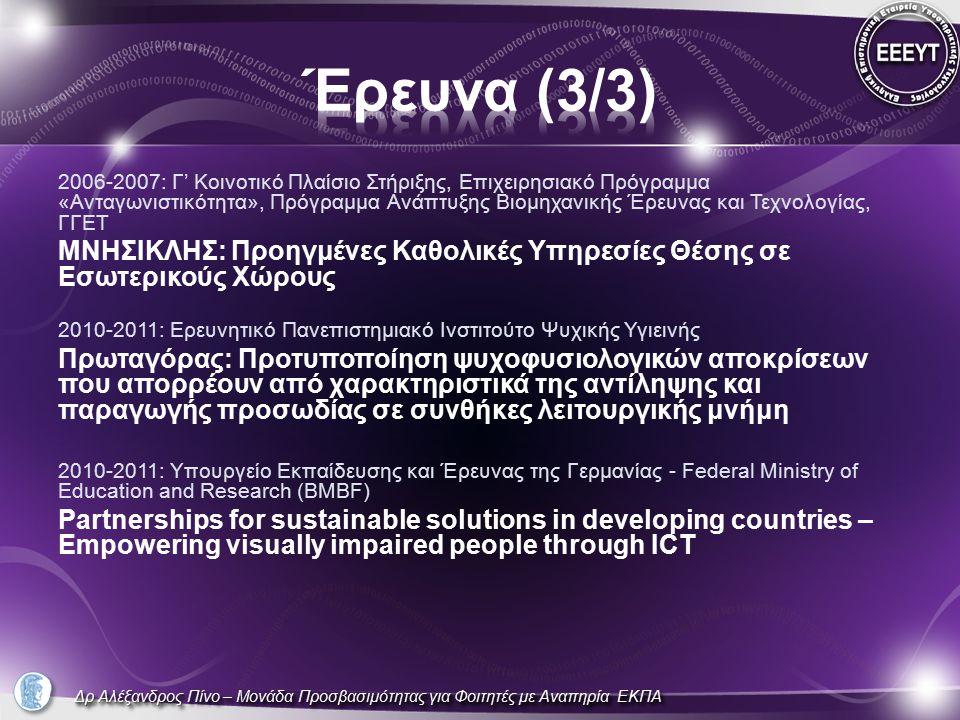 Δρ Αλέξανδρος Πίνο – Μονάδα Προσβασιμότητας για Φοιτητές με Αναπηρία ΕΚΠΑ 2006-2007: Γ' Κοινοτικό Πλαίσιο Στήριξης, Επιχειρησιακό Πρόγραμμα «Ανταγωνισ