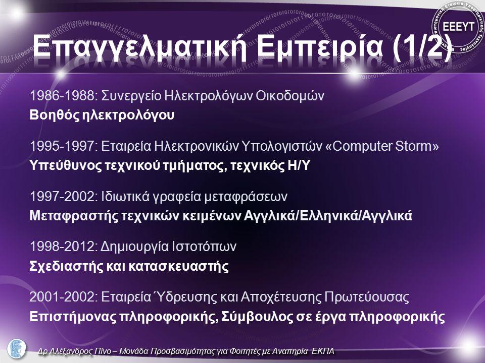 Δρ Αλέξανδρος Πίνο – Μονάδα Προσβασιμότητας για Φοιτητές με Αναπηρία ΕΚΠΑ 1986-1988: Συνεργείο Ηλεκτρολόγων Οικοδομών Βοηθός ηλεκτρολόγου 1995-1997: Ε