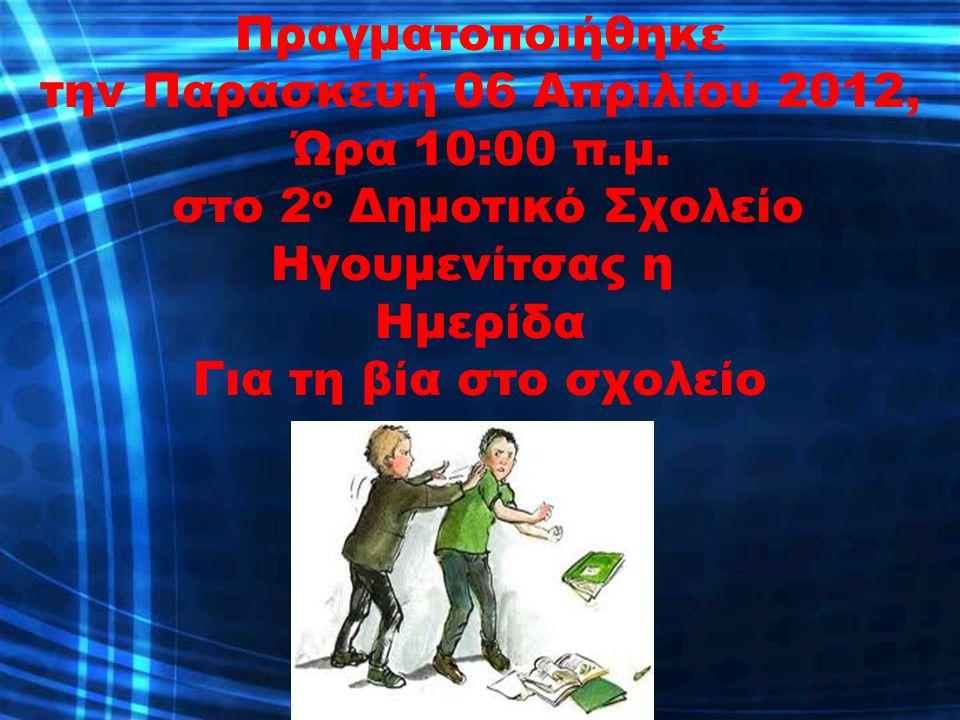 Πραγματοποιήθηκε την Παρασκευή 06 Απριλίου 2012, Ώρα 10:00 π.μ. στο 2 ο Δημοτικό Σχολείο Ηγουμενίτσας η Ημερίδα Για τη βία στο σχολείο