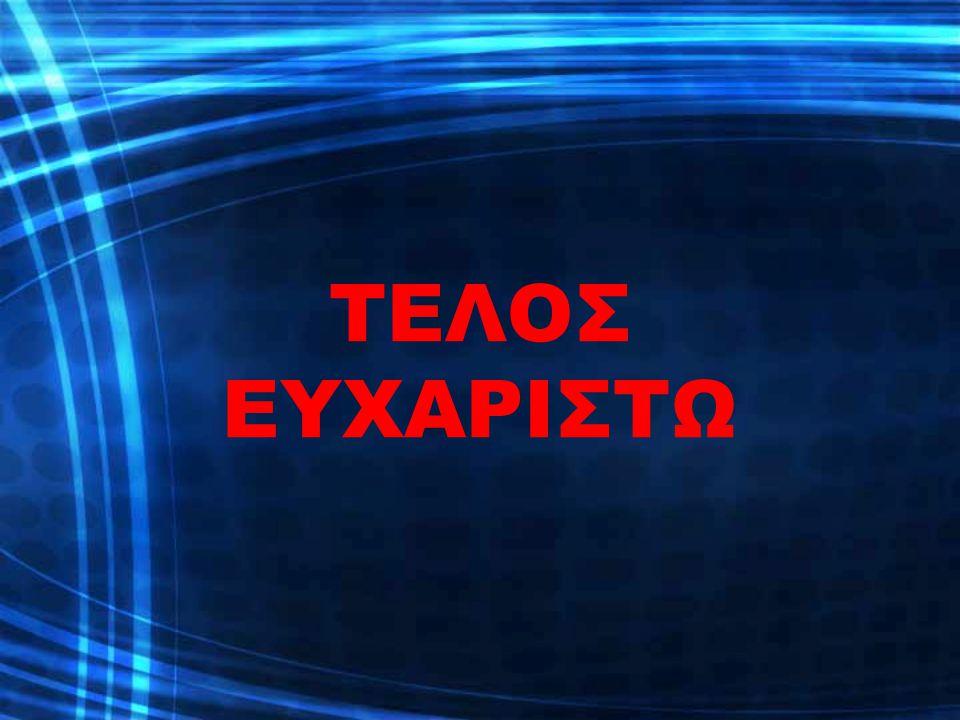 ΤΕΛΟΣ ΕΥΧΑΡΙΣΤΩ