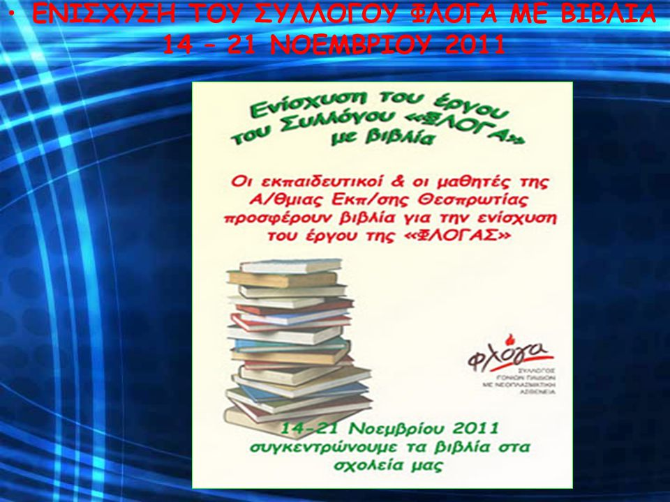 ΕΝΙΣΧΥΣΗ ΤΟΥ ΣΥΛΛΟΓΟΥ ΦΛΟΓΑ ΜΕ ΒΙΒΛΙΑ 14 – 21 ΝΟΕΜΒΡΙΟΥ 2011