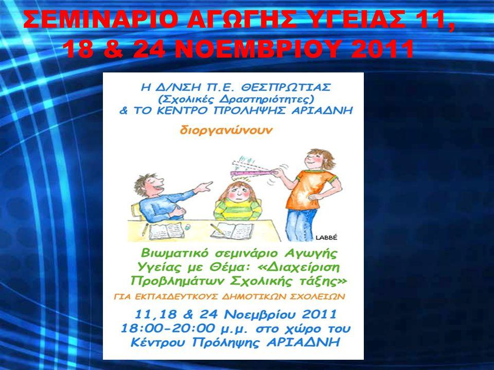 ΣΕΜΙΝΑΡΙΟ ΑΓΩΓΗΣ ΥΓΕΙΑΣ 11, 18 & 24 ΝΟΕΜΒΡΙΟΥ 2011