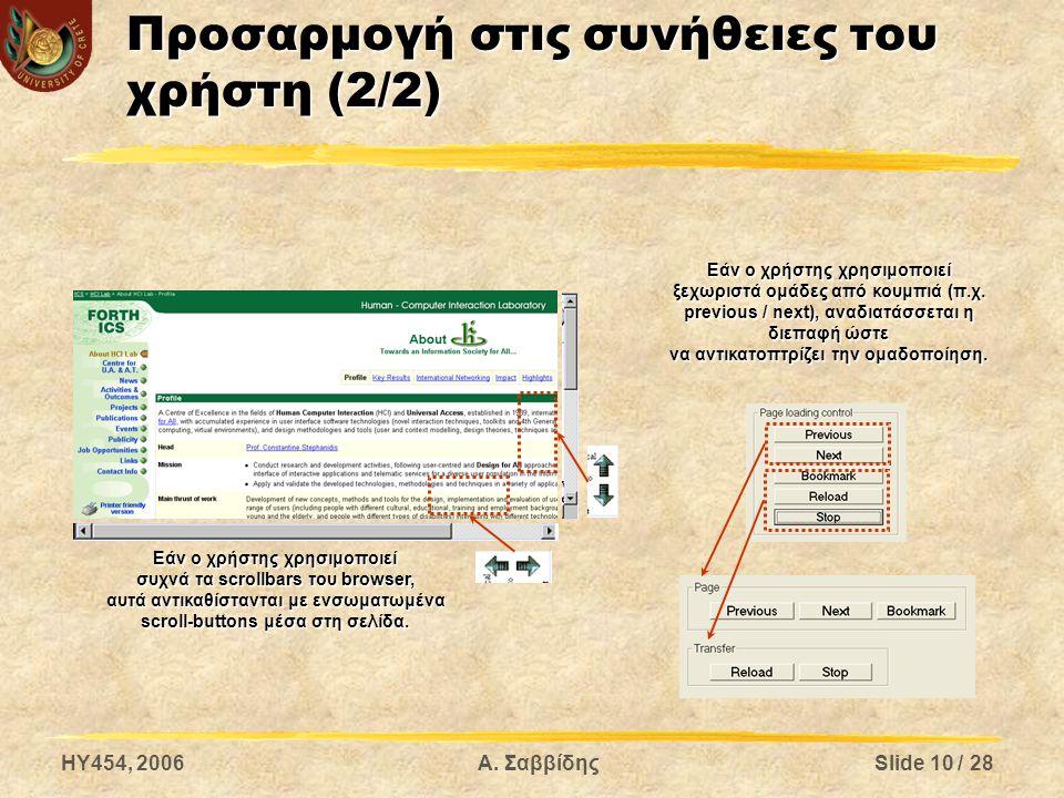 HY454, 2006Α. ΣαββίδηςSlide 10 / 28 Προσαρμογή στις συνήθειες του χρήστη (2/2) Εάν ο χρήστης χρησιμοποιεί συχνά τα scrollbars του browser, αυτά αντικα